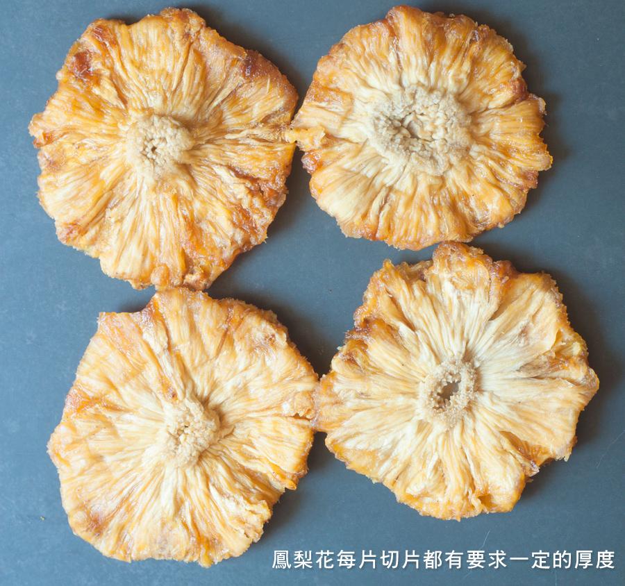 鳳梨花果乾每片都有要求的厚度