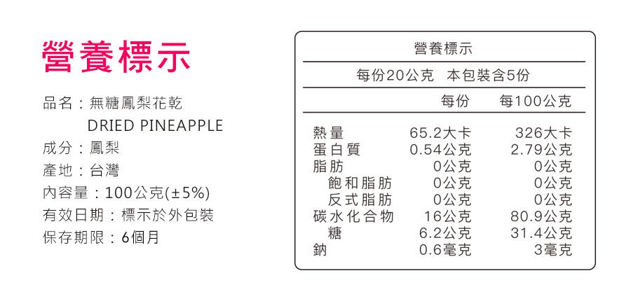 鳳梨花果乾-營養標示