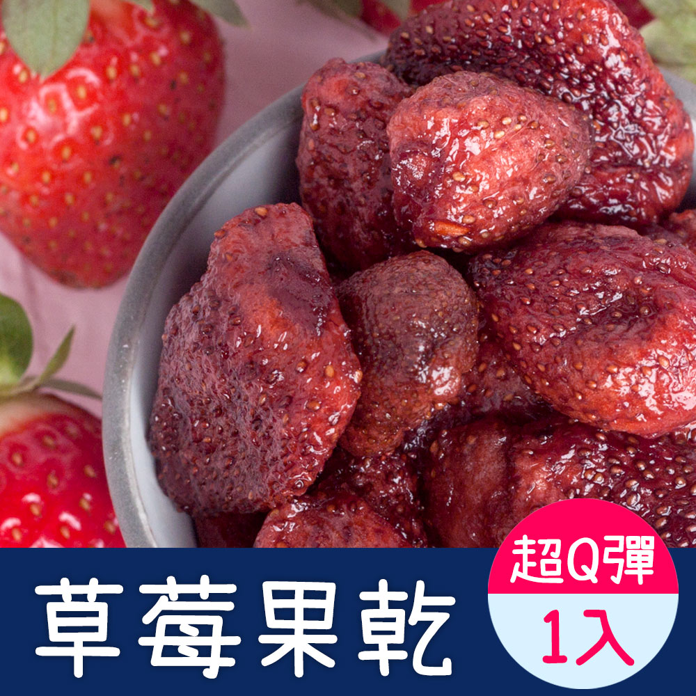 草莓果乾 DRIED STRAWBERRY-1入(100g/包)