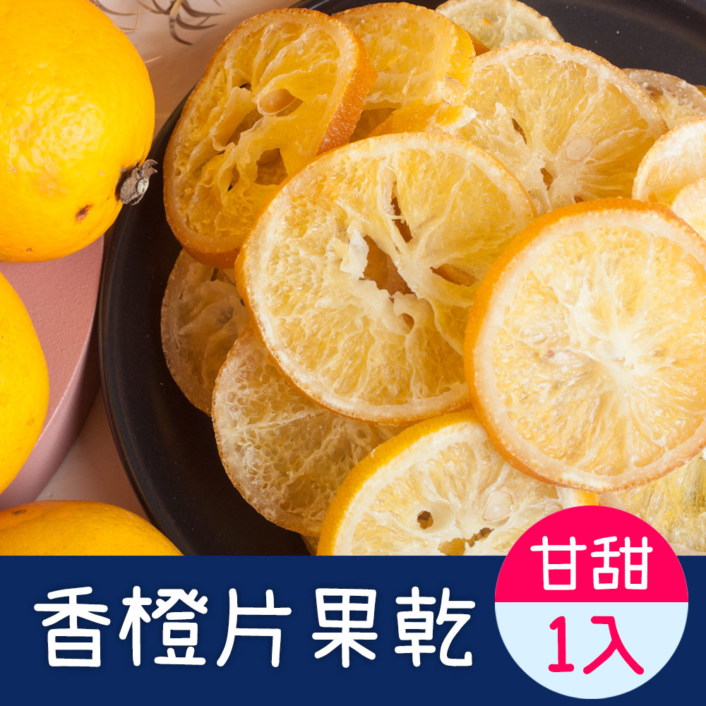 香橙片果乾 DRIED ORANGE-1入(120g)