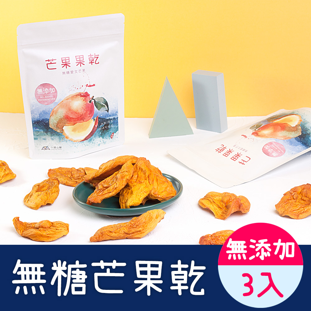 無糖愛文芒果乾 DRIED MANGO-3入組(100g/包)