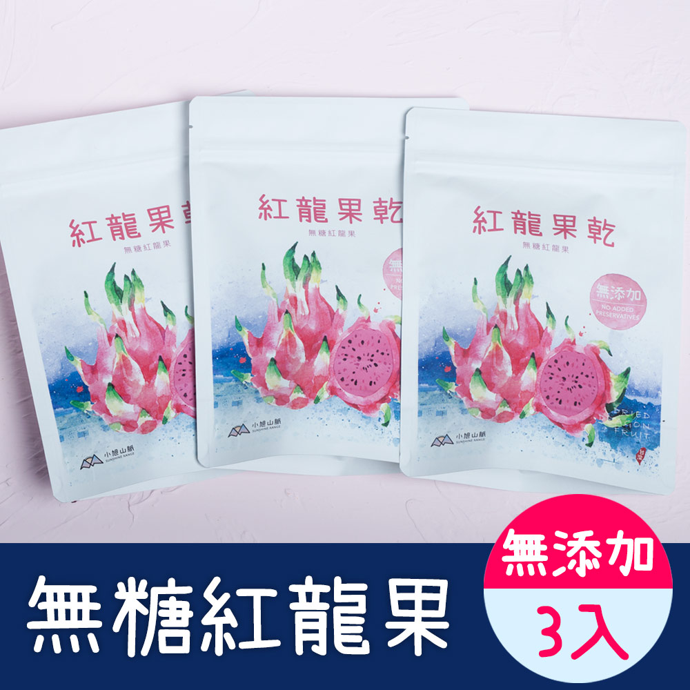 無糖紅龍果果乾 DRIED DRAGON FRUIT-3入組(100g/包)