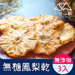 無糖鳳梨花果乾 DRIED PINEAPPLE-3入組(100g/包)